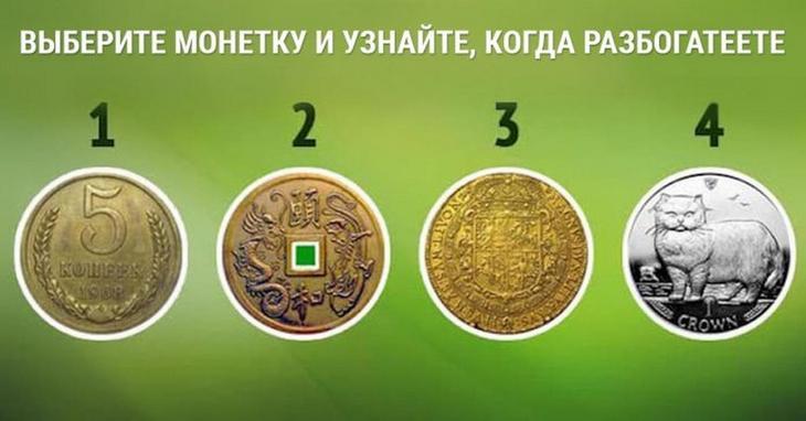 Выберите монету и узнайте, когда разбогатеете