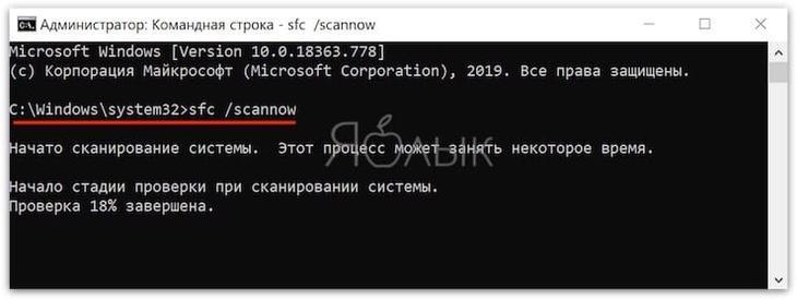Исправление системных файлов в Windows