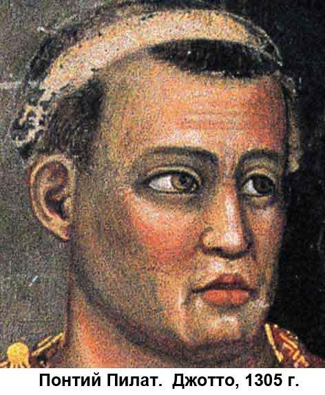 Кто такой Понтий Пилат