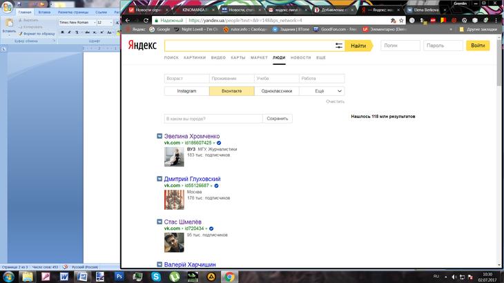 Поиск по «Вконтакте»