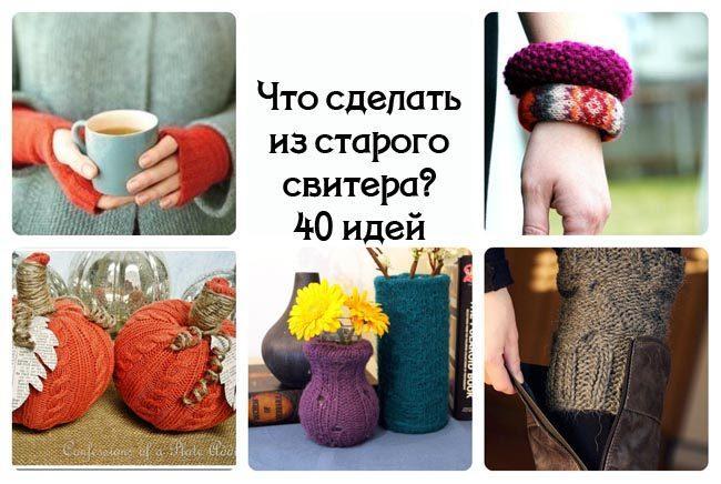Что можно сделать из старого свитера: 40 идей