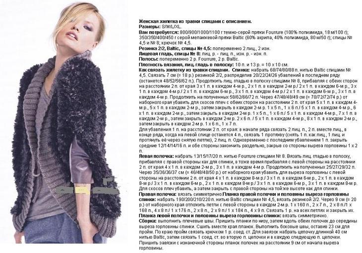 Женский жилет с травкой спицами, схема и описание, пример 1