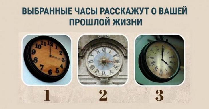 Выбери часы и узнай, кем ты был в прошлой жизни