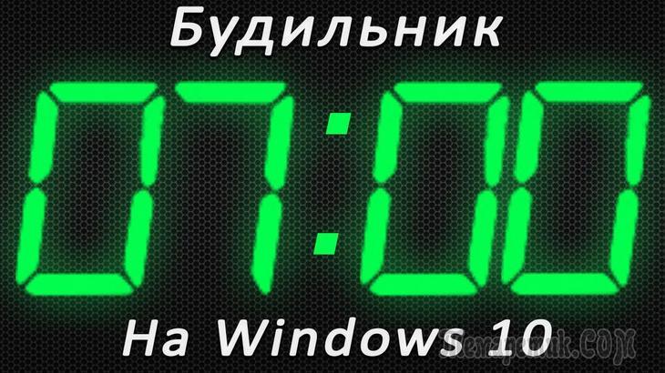 Будильник на компьютере и ноутбуке Windows 10