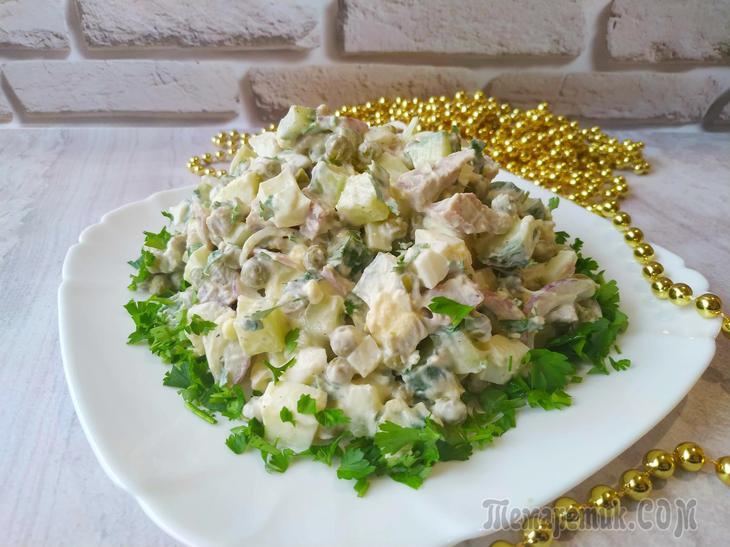 Деликатесный салат № 1 на праздничный стол!