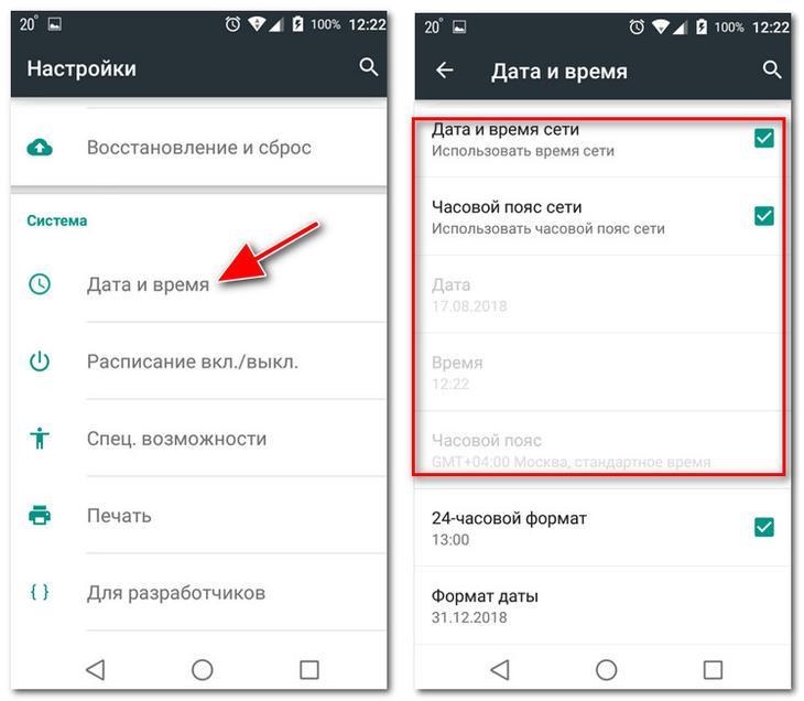Настраиваем дату и время на Android