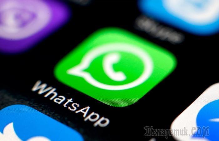 9 малоизвестных, но очень полезных фишек WhatsApp