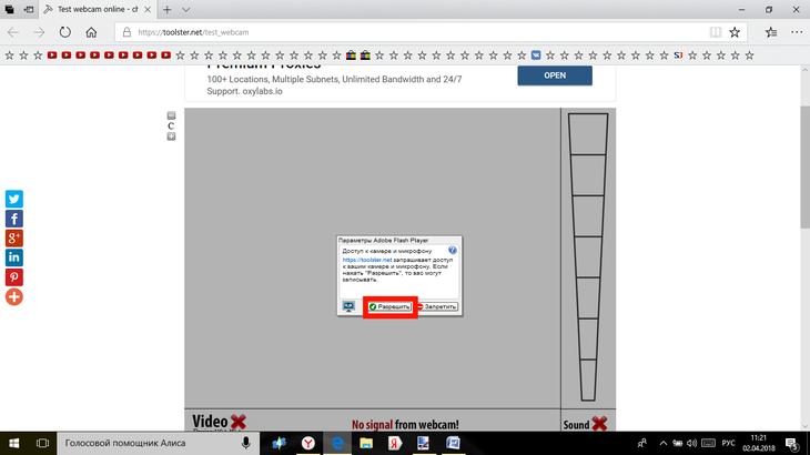 <p><рис. 10 доступ к оборудованию> </p><p> <ul> <li>По этой причине в небольшом окне сначала <strong>дайте плееру разрешение на доступ к оборудованию</strong>;</li> <li>После этого <strong>разрешите такой доступ и браузеру</strong>;</li> <li>Вместо серого прямоугольника <strong>появится изображение с вашей веб-камеры</strong>, если она исправно работает;</li></ul></div><p> <p> <a href=