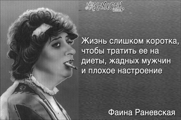 Колкий юмор от великой Раневской