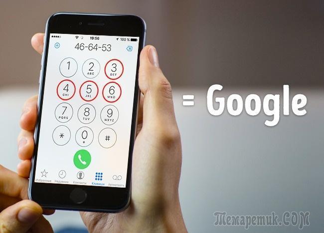 15+ секретных функций Google, о которых знает лишь 10 % пользователей