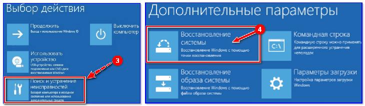 Восстановление Windows с помощью точки восстановления