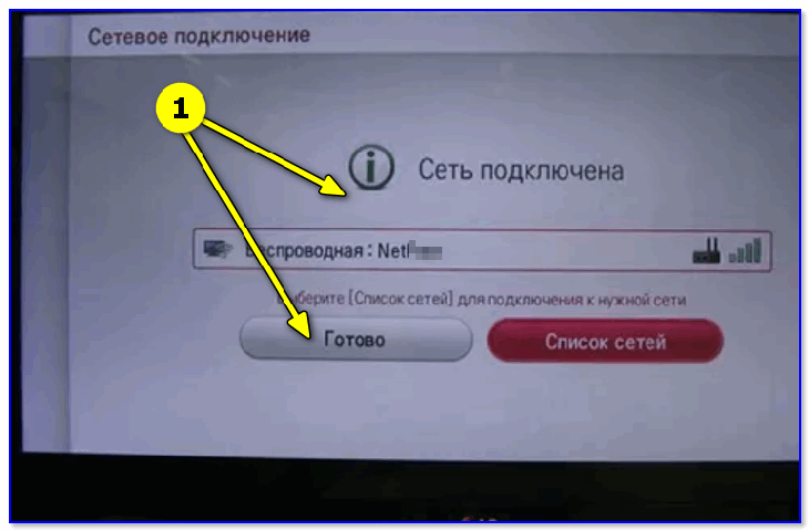 Сеть подключена!