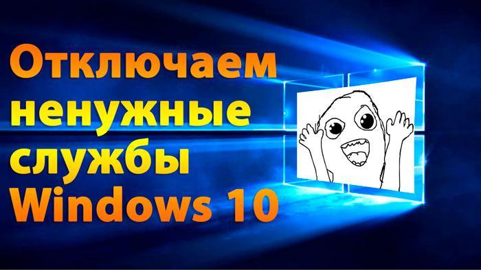 Какие службы можно отключить в Windows 10 для лучшего быстродействия — список 2018 года
