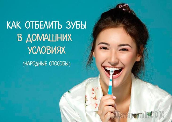 Простое отбеливание зубов дома
