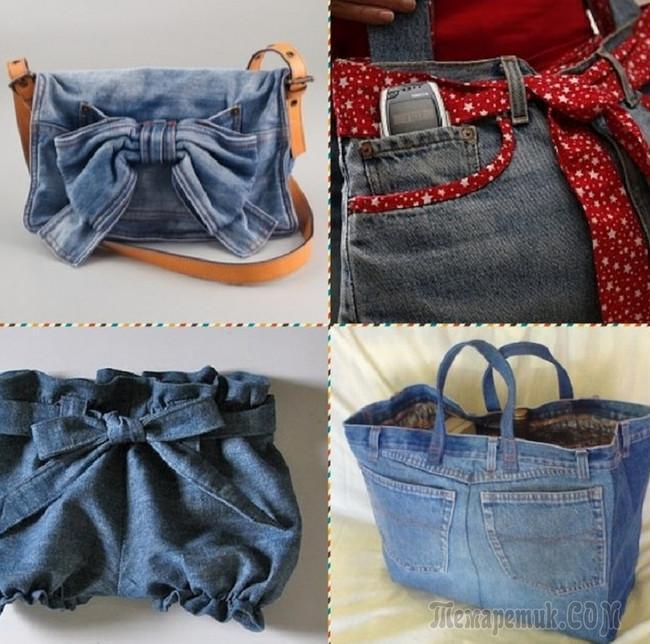 Двадцать эксклюзивных идей из старых джинсов