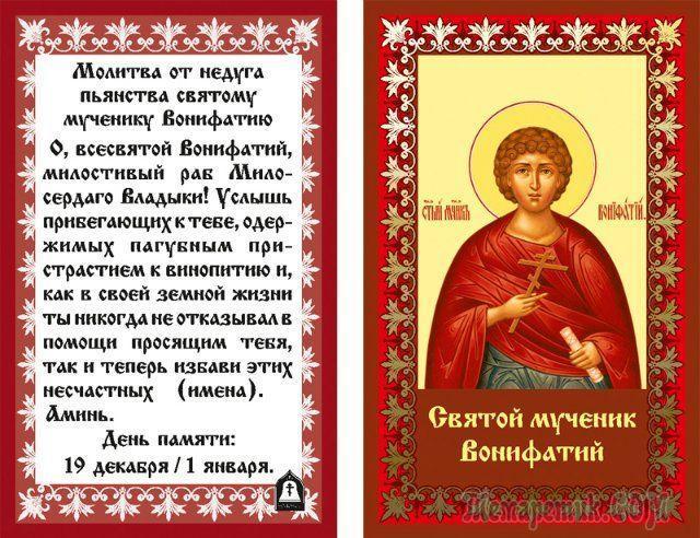 Какой иконе молиться от пьянства