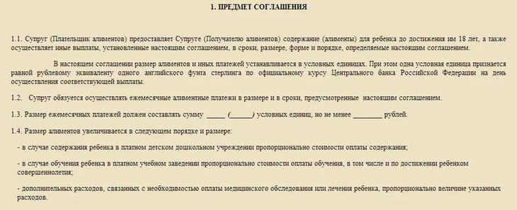 Соглашение об алиментах