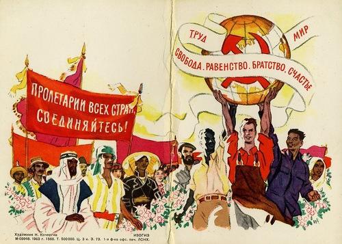 Лозунги СССР